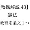 【神奈川解説43】憲法、教育系の条文1つ