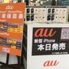 ヤマダ電機LABI渋谷店で、iPhone7の当日在庫はあるのか聞いてみた。iPhone7は発売日当日に買えるの?
