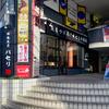 名古屋市天白区にて!洋食屋さんの施工事例をご紹介