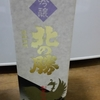 【日本酒の記憶】北の勝 吟醸