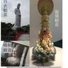 【基礎知識】三十三観音とは? - 後世に中国で考え出され、日本文化も含みつつ発展した33の観音たち