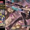 【遊戯王】新規テーマ「鉄獣戦線」(トライブリゲード)のカードが大量に判明!【PHANTOM RAGE】