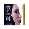 かけがえのないものに気づかせる『鏡の法則』稽古場レポート&演出・望月龍平さんインタビュー