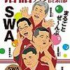 SWA ファイナル