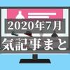 【2020年7月】オススメの当ブログ人気記事まとめ