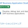 SAP Business Application Studioのトライアル環境が公開されました