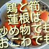 鶏と筍、蓮根は煮物でも炊き込みご飯やおこわでも楽しめます!