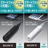 やっと、USB充電できる、まともな、USBモバイルバッテリー、ソニーから発売!
