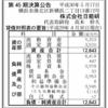 株式会社日能研 第45期決算公告
