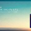 顔とデリケートゾーンのための美容液LUNAPRIDE スキンプレミアム発売中