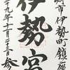 長崎3社の一つに数えられる伊勢宮神社(長崎県)の御朱印