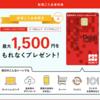 【ハピタス】三菱東京UFJ-JCBデビットが6,000pt6,000円)にアップ! さらに最大1,500円もれなくプレゼントも♪