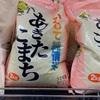 お気に入りのお米探し