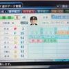 258.オリジナル選手 阪田誠士郎選手 (パワプロ2018)
