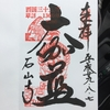 滋賀県石山寺は紫式部と岩のパワースポット!