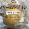 おやつ!ファミリーマート『クリームシフォン マリトッツォ風』を食べてみた!