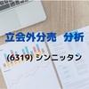 【立会外分売分析】6319 シンニッタン