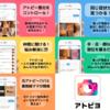 アトピヨ アトピー見える化アプリ インストールしてみた感想