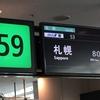 平日弾丸札幌ツアー
