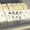 1日500個売れるレアチーズケーキ『西洋菓子しろたえ 』