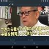 日本国憲法は 「無知であり無恥な人が首相になることを想定していない」