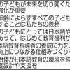 外国人と共生「うえだ宣言」 集住都市会議 日本語教育支援求める - 信濃毎日新聞(2019年12月27日)