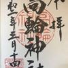 【御朱印】高輪神社に行ってきました|東京都港区の御朱印