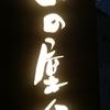 愛車で行く北海道旅行④~帯広ではしご酒~