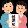 婚姻届の提出【新居生活】