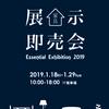 F'KOLME沼津店にて、家具の展示即売会開催!!