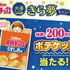 カルビーポテトチップスきら夢キャンペーン|ポテケットが200名に当たる!