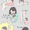 噛み癖が酷い娘(10か月)に悩んでいる。