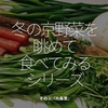 842食目「冬の京野菜を眺めて食べてみるシリーズ」その②『九条葱』
