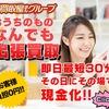 買取屋さんグループ札幌店はどんなものも引き取ります!
