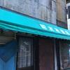 その47:昭友社書店×デイトライン