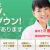薬剤師転職サイト「PHGET」(ファゲット) 転職時に20万円をボーナス支給