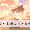【トラハ評価】TRAHAを実際にプレイした感想!リセマラ不要【MMOアプリレビュー】