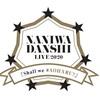なにわ男子「NANIWA DANSHI LIVE TOUR 2020『Shall we #AOHARU?』」& 「Johnny's DREAM ISLAND 2020→2025〜大好きなこの街から〜」セットリスト