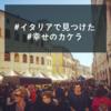 イタリアで見つけた幸せのカケラ 〜日本人が幸せに生きるためのヒント〜
