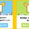 ハピタスの毎日宝くじに挑戦しました!最高1000円分、一番低くて1円分!さて、当選発表!2018年の経験談も♪