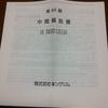 (株主総会招集 & 配当金) カゴメ 第73期