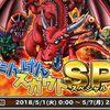 【モンパレ】竜神王爆誕!たんけんSP結果教えて下さい!