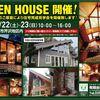 OPEN HOUSE 開催 12/22~23