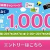 \新生活応援/カード利用でもれなく1000Tポイント ×