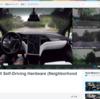 教材で使えるかも?:テスラの自動運転動画
