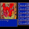 PC98版ロードス島戦記