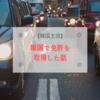 【韓国生活】韓国で免許を取得した話