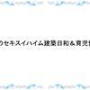 セキスイハイムSPSの防音性能☆USJミニオンズグランドオープン☆
