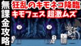 狂乱のキモネコ降臨 - [1]キモフェス 超激ムズ【無課金攻略】にゃんこ大戦争