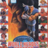 ネオジオは100メガショックの夢を見るか?(65)「ワールドヒーローズパーフェクト」
